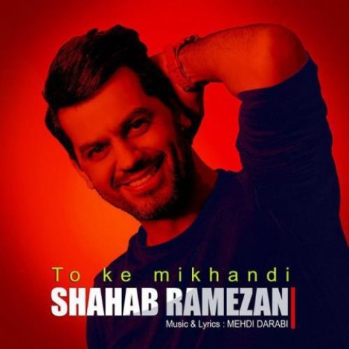 تو که میخندی از شهاب رمضان