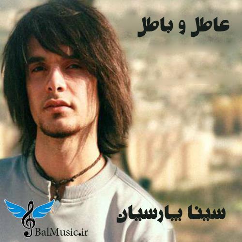 عاطل و باطل از سینا پارسیان