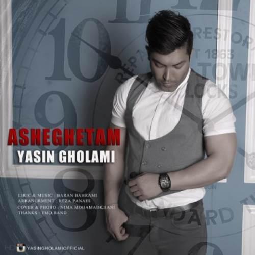 عاشقتم از یاسین غلامی