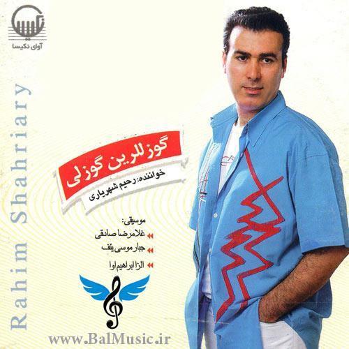 آلبوم گوزللرین گوزلی از رحیم شهریاری