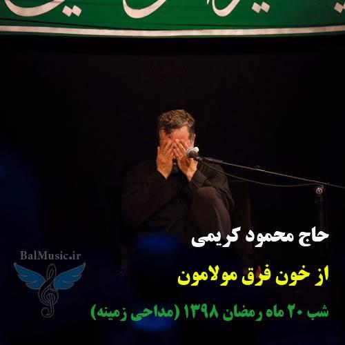 از خون فرق مولامون از محمود کریمی