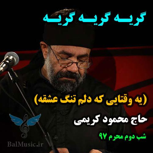 گریه گریه گریه از محمود کریمی