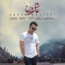 عاشق شدن از عباس روستایی