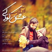 عشق کودکی از افشین آذری