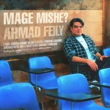 مگه میشه از احمد فیلی