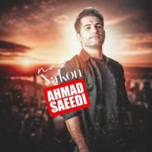 ناز نکن از احمد سعیدی