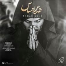خدای احساس از احمد سولو
