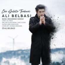 چه سخته تنهایی از علی بلباسی