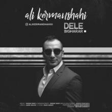 دل بیقرار از علی کرمانشاهی
