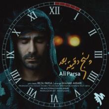 پنج دقیقه بعد از علی پارسا