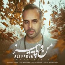 من و پاییز از علی پارسا