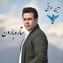 ستاره بارون از امین عراقی