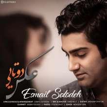 عکس دوتایی از اسماعیل ستوده