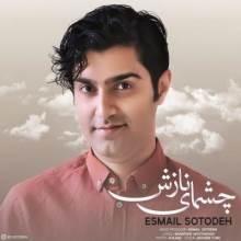 چشمای نازش از اسماعیل ستوده