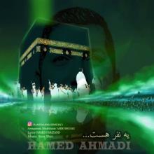 یه نفر هست از حامد احمدی