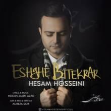 عشق بی تکرار از حسام حسینی