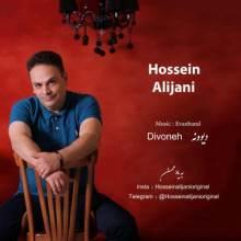 دیوونه از حسین علیجانی