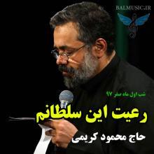 رعیت این سلطانم از محمود کریمی