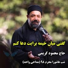 گفتی میان خیمه برایت دعا کنم از محمود کریمی