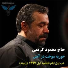 حوریه سوخت در آتش از محمود کریمی