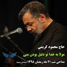 مولا تو دلیل بودن منی از محمود کریمی