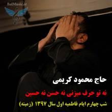 نه تو حرف میزنی نه حسین نه حسن از محمود کریمی