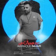 اینو میدونن همه از محمود نجفی