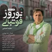 نوروز فوتبالی از مجید اخشابی
