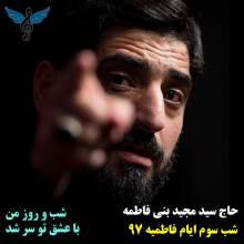 شب و روز من با عشق تو سر شد از سید مجید بنی فاطمه
