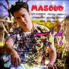 جذاب از مسعود