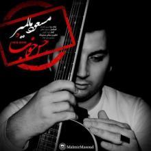 حس خوب از وحید ناصرترابی