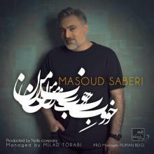 خوبه من از مسعود صابری