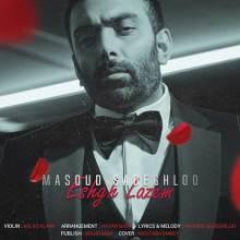 عشق لازم از مسعود صادقلو