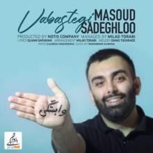 وابستگی از مسعود صادقلو