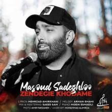 زندگی خودمه از مسعود صادقلو
