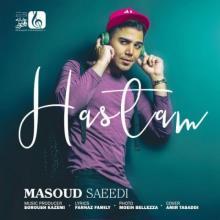 هستم از مسعود سعیدی