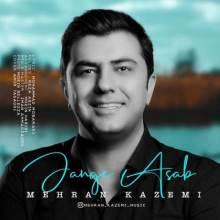 جنگ اعصاب از مهران کاظمی