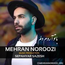 با تو آروم دلم از مهران نوروزی