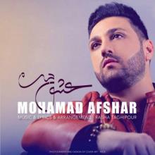 عشق من از محمد افشار