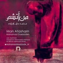 من آتشم از محمد دایی زاده