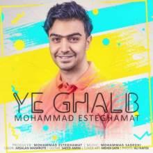 یه قلب از محمد استقامت