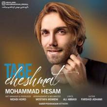 تب چشمات از محمد حسام