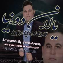 یالان دونیا از محمد حیدری