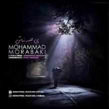 بی جنبه نباش از محمد مبارکی