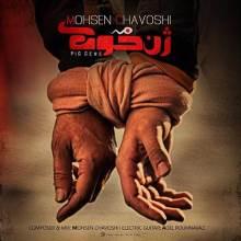 حلالم کن از محسن چاوشی