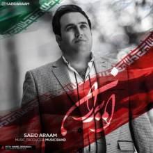 ایران از سعید آرام