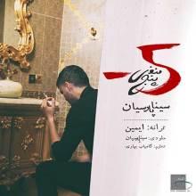 منفی پنج از سینا پارسیان