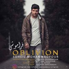 فراموشی از سهیل محمدپور