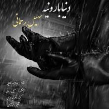 دنیا بارونیه از سهیل رحمانی