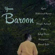 بارون از یونا